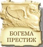 Богема-Престиж
